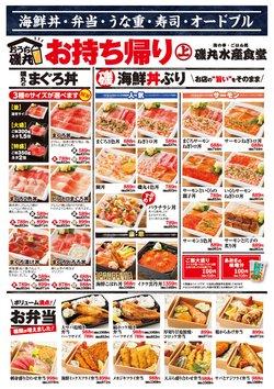 磯丸水産のカタログ( 2日前に発行)