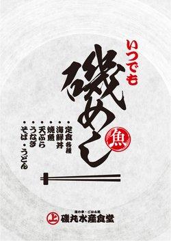 磯丸水産のカタログ( 30日以上)
