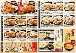 磯丸水産のカタログに掲載されているレストラン ( 今日公開)