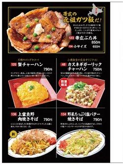 小樽食堂のカタログに掲載されている小樽食堂 ( 期限切れ)