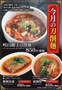 しんちゃんのカタログに掲載されているレストラン ( 昨日に投稿)