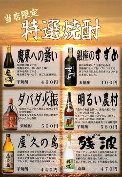 串兵衛のカタログに掲載されているレストラン ( あと20日)