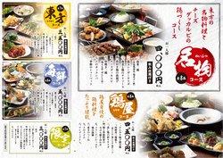 吉今のカタログに掲載されているレストラン ( あと6日)