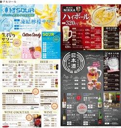 おすすめチラシ・カタログ / ビール