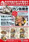 ごまやのカタログ( あと29日 )