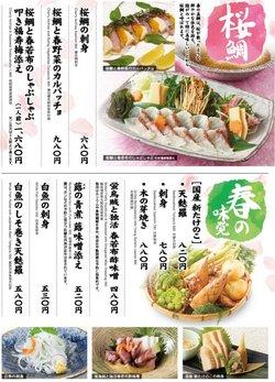 魚魯魚魯のカタログに掲載されている魚魯魚魯 ( 期限切れ)