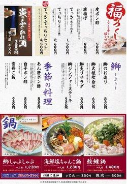 魚魯魚魯のカタログに掲載されている魚魯魚魯 ( あと16日)