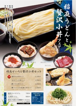 魚魯魚魯のカタログに掲載されている魚魯魚魯 ( 30日以上)