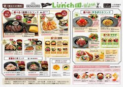 いちおしや伝五郎のカタログに掲載されているレストラン ( あと26日)