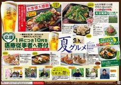 魚民のカタログ( あと24日)