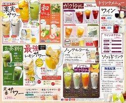 おすすめチラシ・カタログ / ワイン