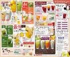 八剣伝のカタログ( あと21日 )