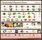 温野菜のカタログ( あと8日 )