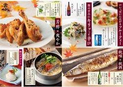 かまどかのカタログに掲載されているレストラン ( 今日公開)