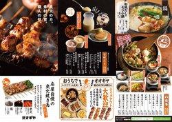 備長扇屋のカタログに掲載されているレストラン ( あと17日)