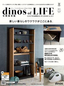 ディノスのカタログに掲載されているディノス ( 30日以上)