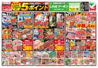 仙台市でのヨークベニマルのカタログ ( 期限切れ )