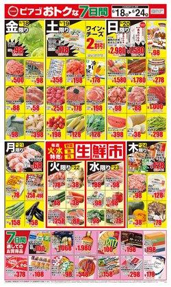 ピアゴのカタログに掲載されているスーパーマーケット ( あと2日)