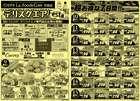 名古屋市でのラ フーズコアのカタログ ( 今日で期限切れ )