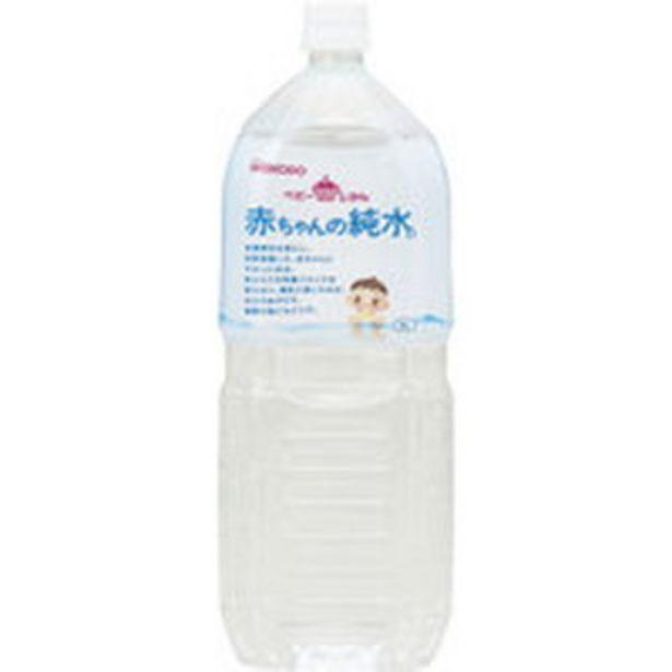 和光堂 ベビーのじかん 赤ちゃんの純水 2L ※軽減税率対象商品【税率8%】のオファーを¥214で