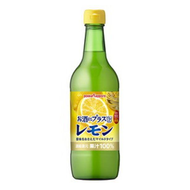 ポッカ お酒にプラス レモン 540ml ※軽減税率対象商品【税率8%】のオファーを¥646で