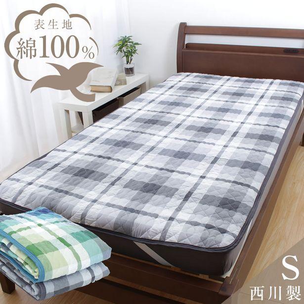 【期間限定SALE】Afit 敷パッド シングル チェック柄 コットン 綿100% 100×205cmのオファーを¥3289で