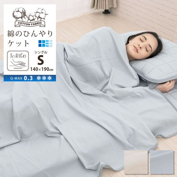 【送料無料】綿のひんやり ケット シングル 140×190cm 接触冷感 Q-MAX0.3 綿100%のオファーを¥3289で