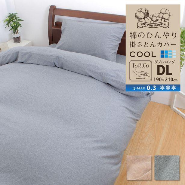 【送料無料】綿のひんやり 掛け布団カバー ダブルロング 190×210cm Q-MAX0.3 接触冷感  綿100%【無料ギフトラッピング対象商品】のオファーを¥7031で