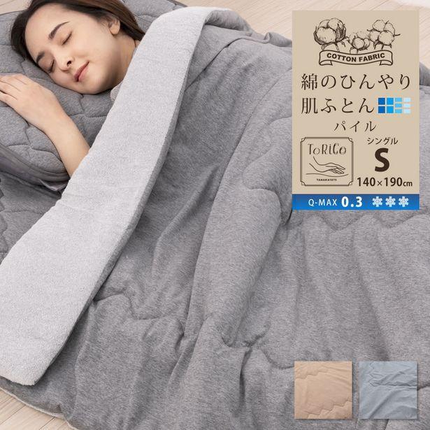 【送料無料】綿のひんやり キルトケット S シングル 接触冷感 140×190cm Q-MAX0.3 綿100%のオファーを¥6922で