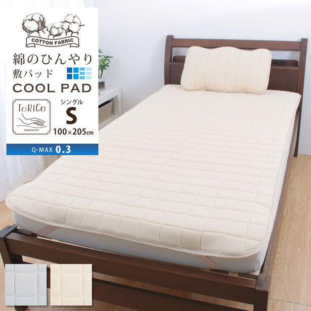 【送料無料】綿のひんやり 敷きパッド シングル 100×205cm 接触冷感 Q-MAX0.3 綿100%のオファーを¥4389で