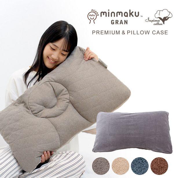 【送料無料】みんまくグラン プレミアム 届いたその日から使えるスーピマ枕カバーセット GRANシリーズのオファーを¥11264で