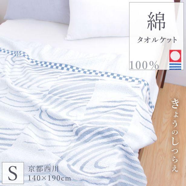 【期間限定SALE】今治タオルケット きょうのしつらえ シングルサイズ 140×190cm 京都西川【送料無料】のオファーを¥6589で