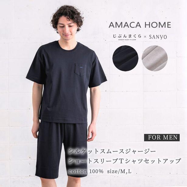 【無料ギフトラッピング対象商品】AMACA HOME パジャマ メンズ 半袖 シルケットスムースジャージー ショートスリーブ Tシャツセットアップ 2021春夏モデル...のオファーを¥4290で