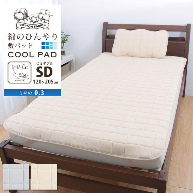 【送料無料】綿のひんやり 敷きパッド セミダブル 120×205cm 接触冷感 Q-MAX0.3 綿100%のオファーを¥5151で