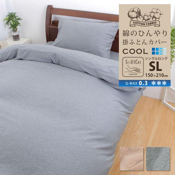 【送料無料】綿のひんやり 掛け布団カバー シングルロング 150×210cm Q-MAX0.3 接触冷感 綿100%【無料ギフトラッピング対象商品】のオファーを¥5271で