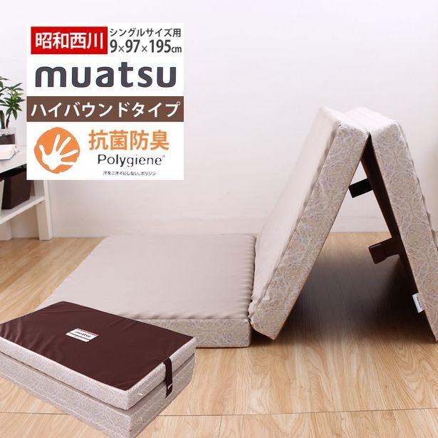 【ポイント10倍!送料無料!】昭和西川 ムアツふとん 3層構造ハイバウンド シングルサイズ (ルナ)のオファーを¥88000で