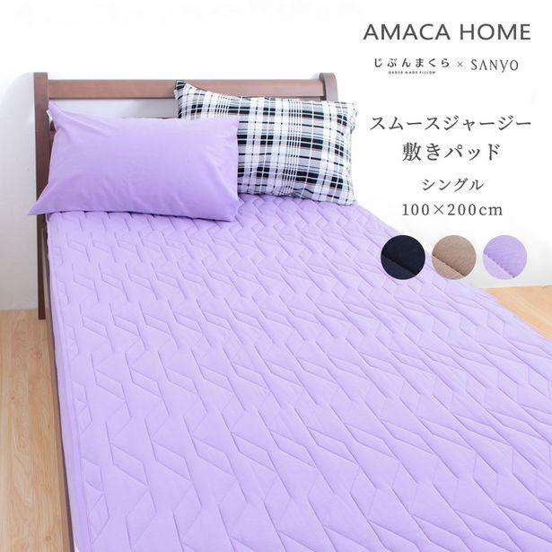 【期間限定SALE】AMACA HOME 敷きパッド シングル 100×200cm シルケットスムースジャージー 綿100%【無料ギフトラッピング対象商品】のオファーを¥4290で