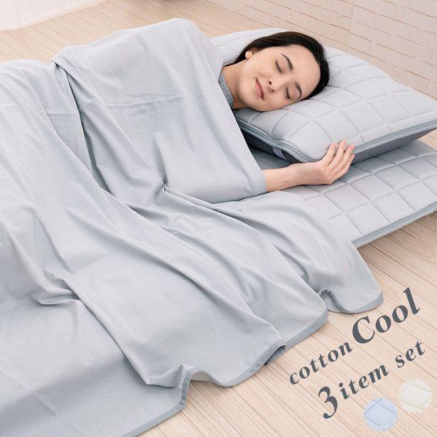 【送料無料】綿素材&軽い掛ふとん好きな方向け ひんやり綿冷感3点セット 敷きパッド シングル&枕パッド&ケット 接触冷感 Q-MAX0.3 昭和西川のオファーを¥8767で