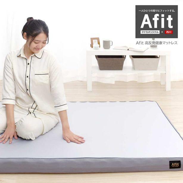 Afit アフィット 健康マットレス シングルのオファーを¥22000で