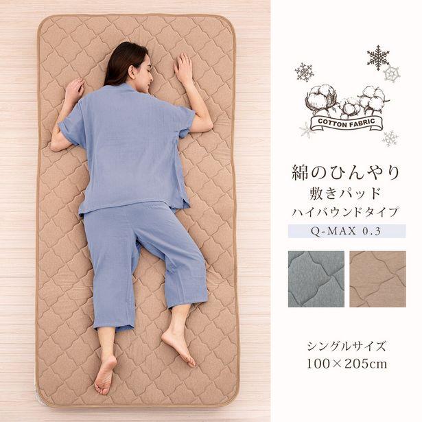 【送料無料】綿のひんやり 敷きパッド シングル 100×205cm 接触冷感 Q-MAX0.3 綿100% ハイバウンドのオファーを¥6152で