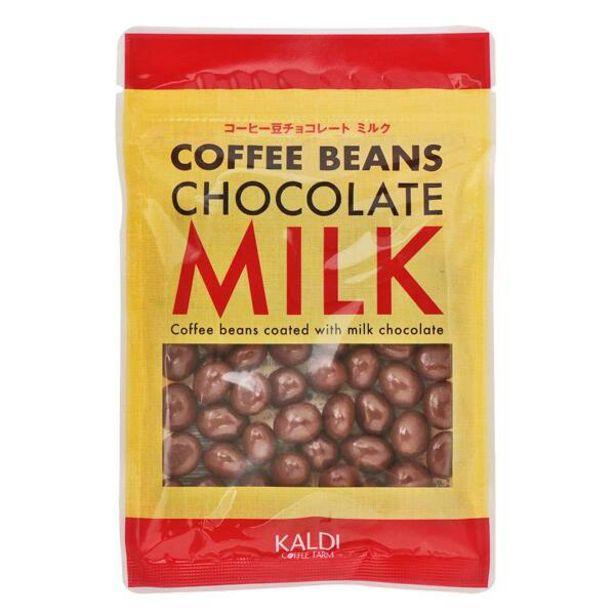コーヒー豆チョコレート ミルク 70gのオファーを¥198で