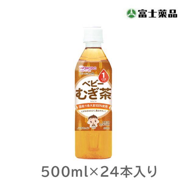 和光堂 ベビーのじかん むぎ茶 500ml×24本入り(1ケース)(PP)のオファーを¥2856で