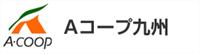ロゴ Aコープ九州