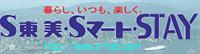 Logo S�美