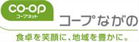Logo コープ���