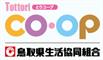 鳥取県生協