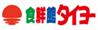 食鮮館タイヨーのカタログ