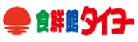 食鮮館タイヨー