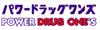 大阪のパワードラッグワンズのチラシとお買い得商品