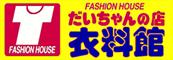 ロゴ だいちゃんの店衣料館